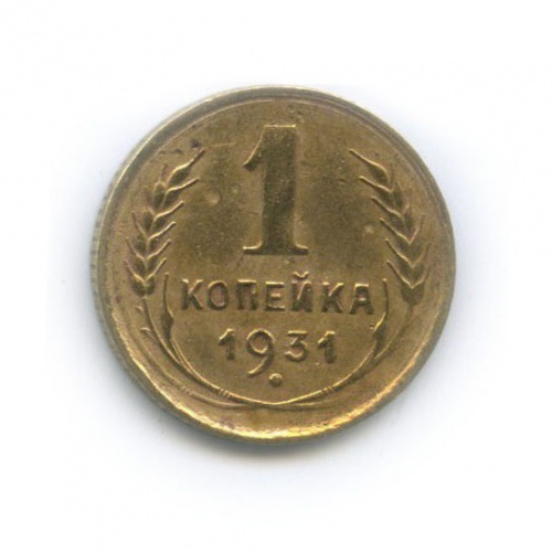 1 копейка 1931 года (СССР)