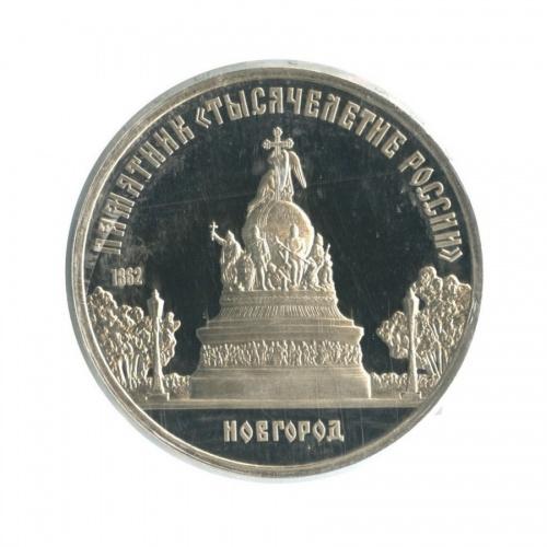 5 рублей — Памятник «Тысячелетие России», г. Новгород (взапайке) 1988 года (СССР)