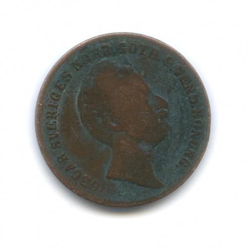 2/3 скиллинга - Оскар I 1855 года (Швеция)