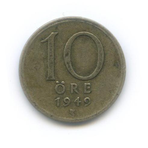 10 эре 1949 года (Швеция)