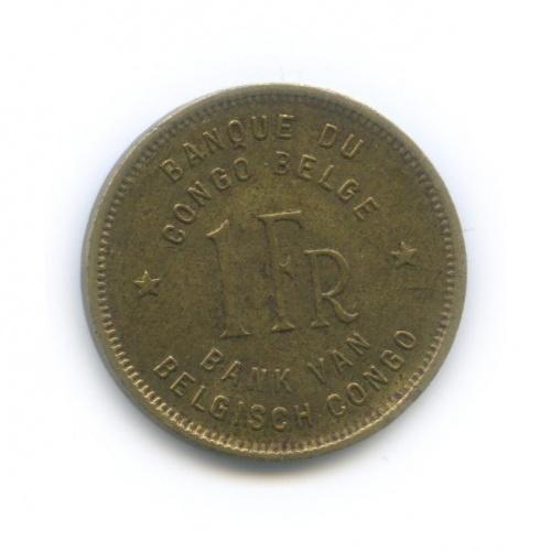 1 франк, Бельгийское Конго 1946 года