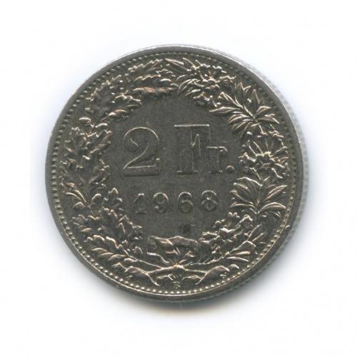 2 франка 1968 года (Швейцария)
