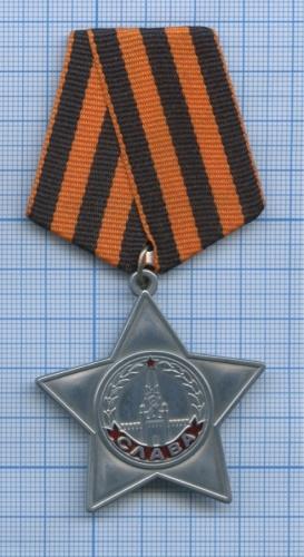 Медаль «Орден Славы» (копия)