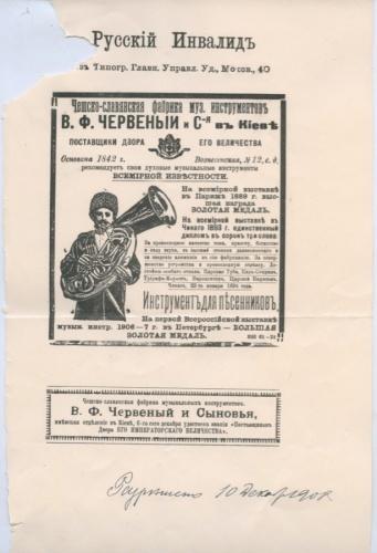 Листовка рекламная «Чешско-славянская фабрика музыкальных инструментов» 1908 года (Российская Империя)