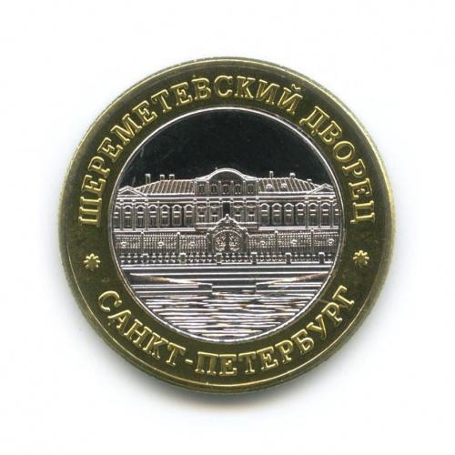 Жетон «Шереметевский дворец - Санкт-Петербург» (Россия)