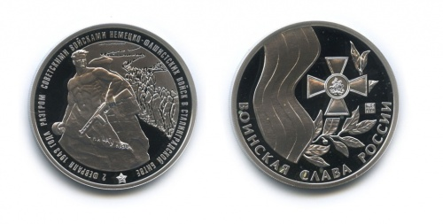 Медаль «Сталинградская битва» (серебро 925 пробы, ссертификатами) 2015 года СПМД (Россия)
