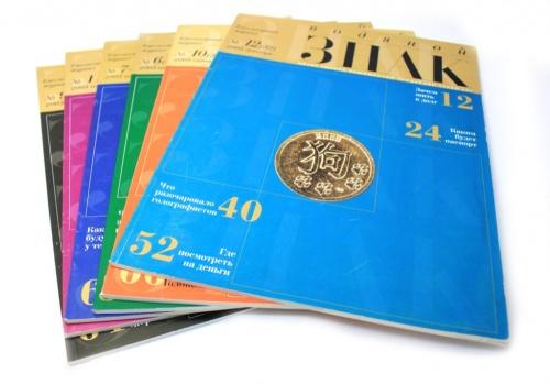 Набор журналов «Водяной знак» (6 шт.) 2005 года (Россия)
