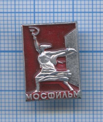 Значок «Мосфильм» ММД (СССР)