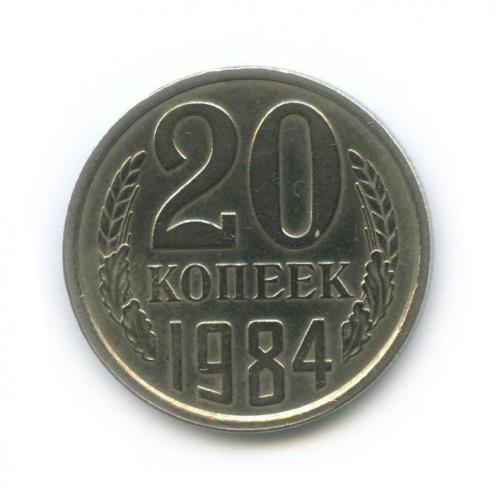 20 копеек  (л/с шт. 3 коп) 1984 года (СССР)
