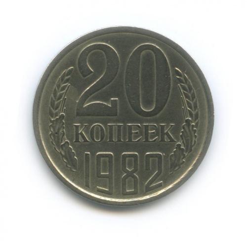 20 копеек (л/с шт. 3 коп) 1982 года (СССР)