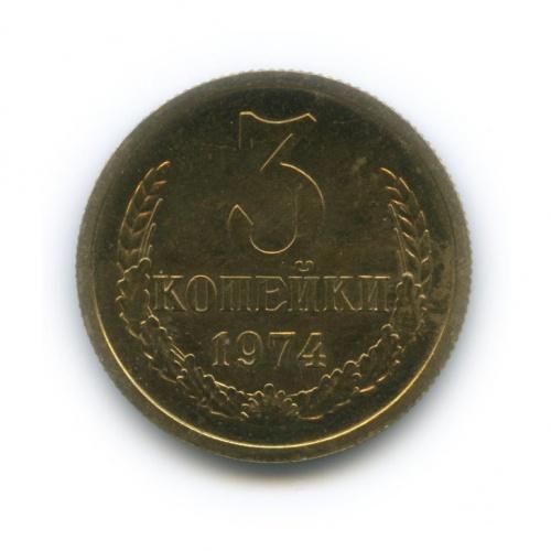 3 копейки 1974 года (СССР)