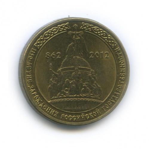 10 рублей — 1150 лет российской государственности 2012 года (Россия)