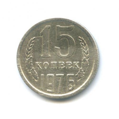15 копеек 1976 года (СССР)