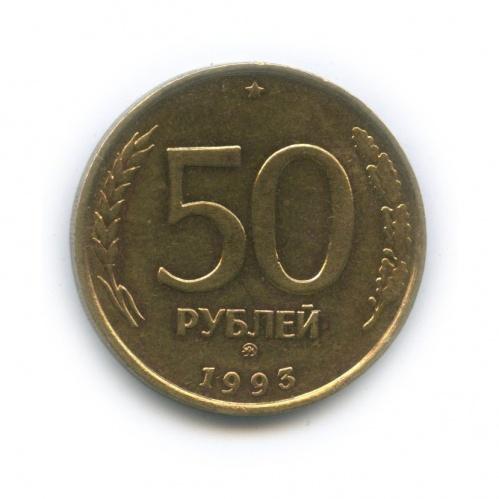 50 рублей 1993 года ММД (Россия)