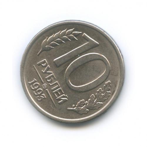 10 рублей (брак - разворот аверс/реверс) 1993 года ММД (Россия)