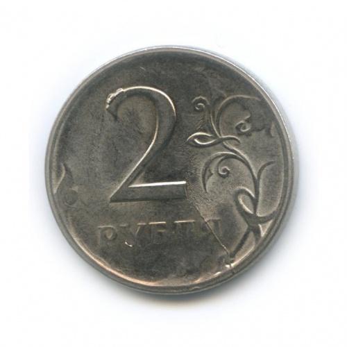 2 рубля (брак - раскол штемпеля, непрочекан, выкрошка штемпеля) 2009 года СПМД (Россия)