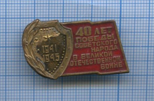 Знак «40 лет Победы советского народа вВеликой Отечественной войне 1941-1945 гг.» 1985 года (СССР)