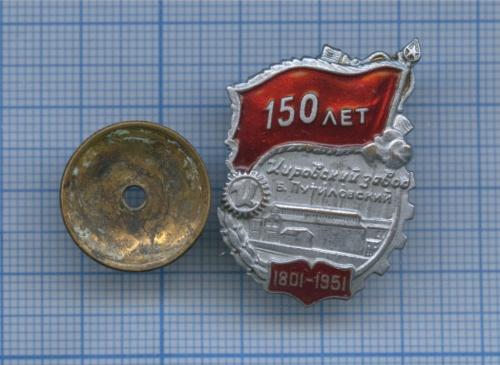 Знак «150 лет - Кировский заводБ. Путиловский» 1951 года (СССР)