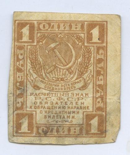 1 рубль (расчетный знак) (СССР)