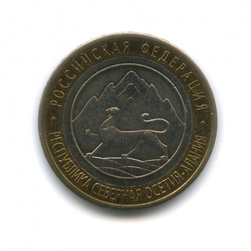 10 рублей — Российская Федерация - Республика Северная Осетия (Алания), магнитная 2013 года (Россия)