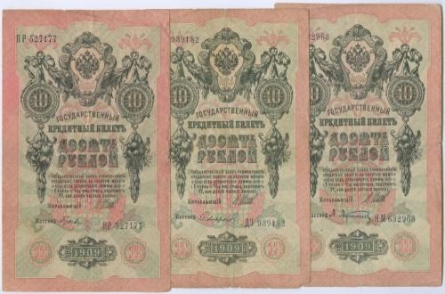 Набор банкнот 10 рублей 1909 года Шипов (Российская Империя)