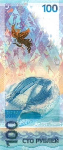 100 рублей - Олимпиада вСочи-2014 2014 года (Россия)