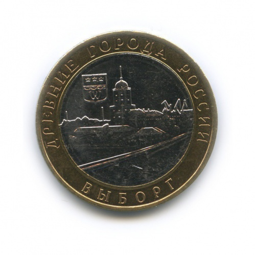 10 рублей — Древние города России - Выборг 2009 года ММД (Россия)