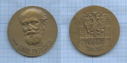 Медаль настольная «Carl Faberge» (вфутляре) 1996 года СПМД (Россия)