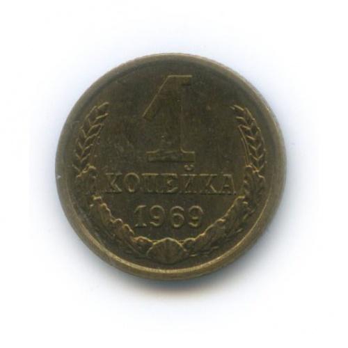 1 копейка 1969 года (СССР)