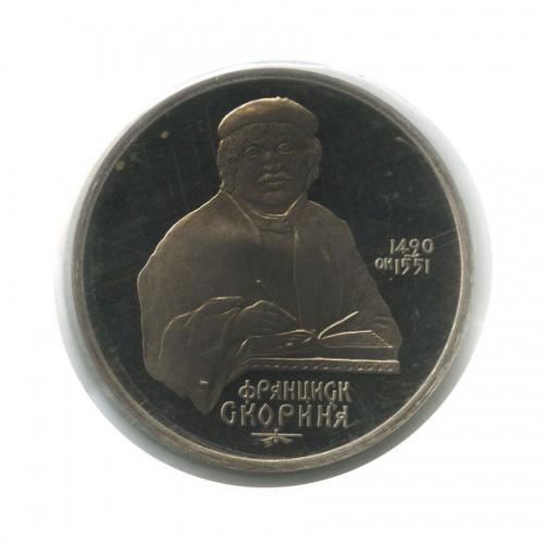 1 рубль — 500 лет содня рождения Франциска Скорины (взапайке) 1990 года (СССР)