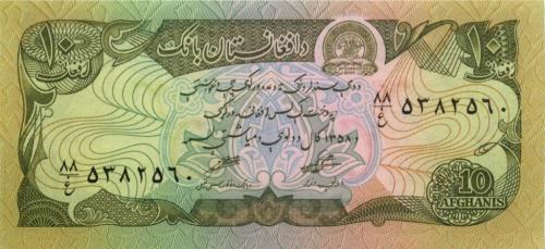 10 афгани (Афганистан)