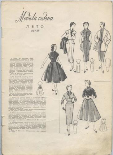 Журнал «Модели сезона, лето 1955» (20 стр.) 1955 года (СССР)