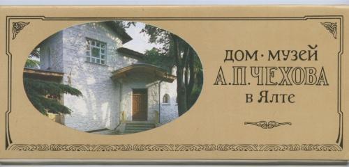 Набор открыток «Дом-музей А. П. Чехова вЯлте» (15 шт.) 1985 года (СССР)