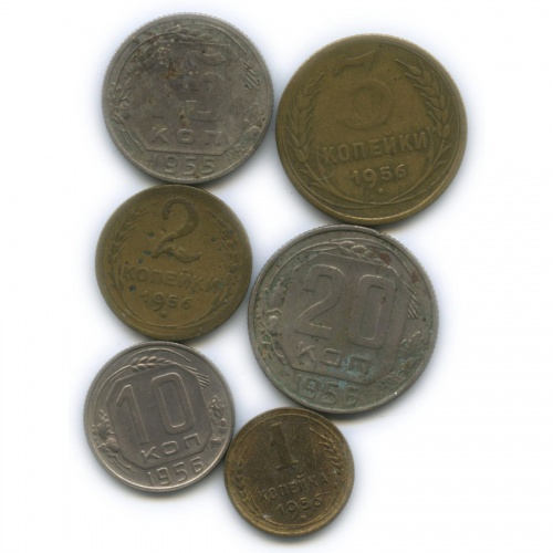 Набор монет СССР 1955, 1956 (СССР)