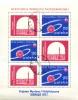 Набор почтовых марок «Космос» 1977 года (Польша)