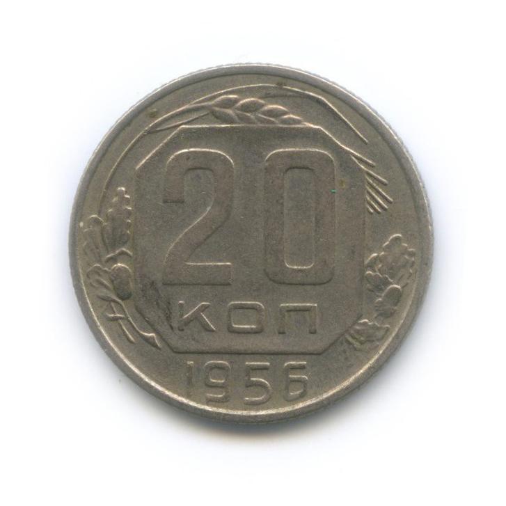20 копеек 1956 года (СССР)