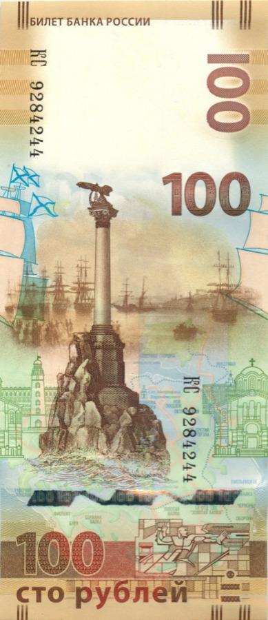 100 рублей - Крым иСевастополь (серия КС) 2015 года (Россия)