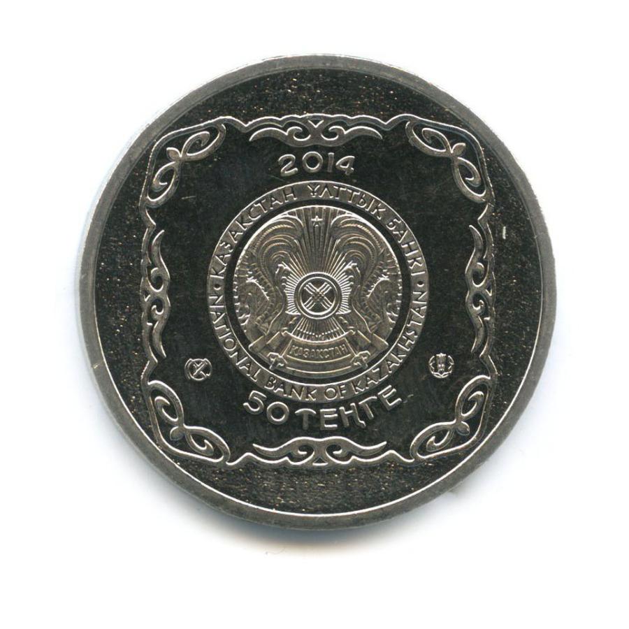 50 тенге - Сокровища степи — Тайказан 2014 года (Казахстан)