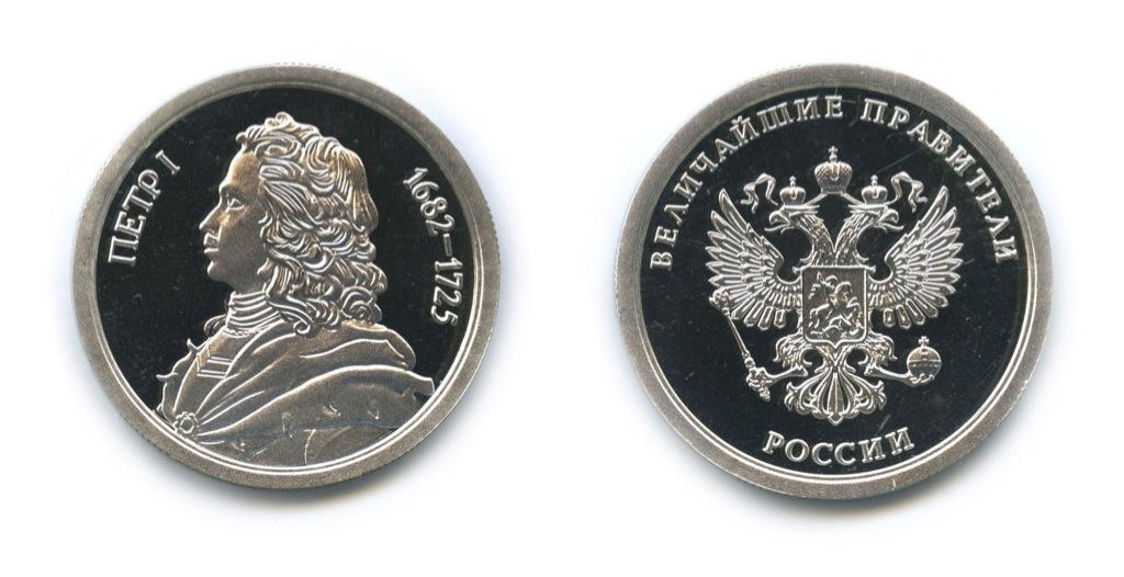 Медаль «Петр I - Величайшие правители России», ОАО «Красносельский Ювелирпром» (серебро 999 пробы, ссертификатом) (Россия)