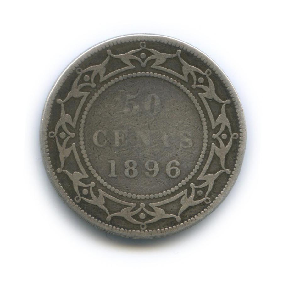 50 центов, Ньюфаундленд 1896 года