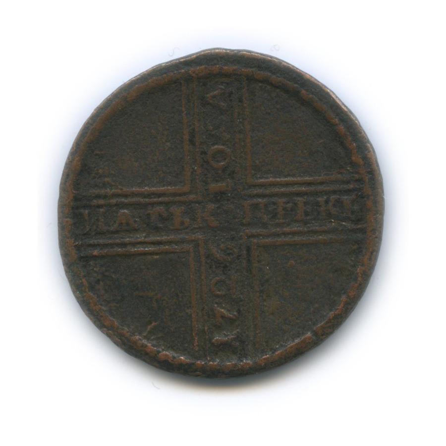 5 копеек («крестовые») 1726 года (Российская Империя)