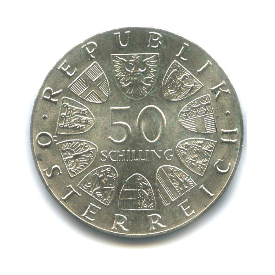 50 шиллингов — 125 лет австрийской полиции 1974 года (Австрия)