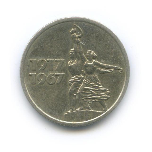 15 копеек — 50 лет Советской власти 1967 года (СССР)