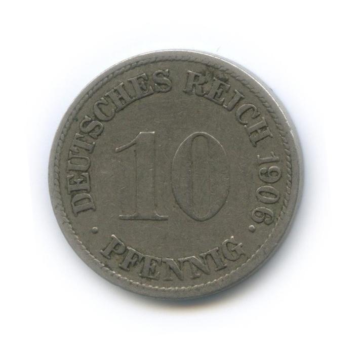 10 пфеннигов 1906 года G (Германия)
