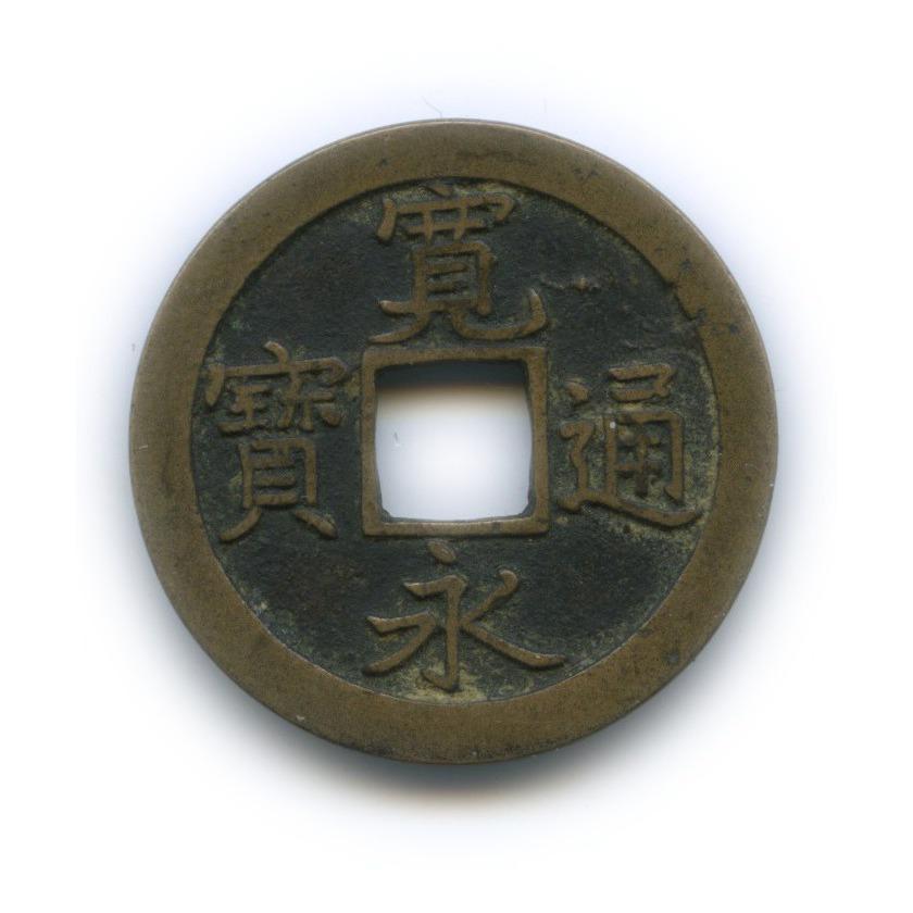 1 мон, Эдо 1768 года (Япония)