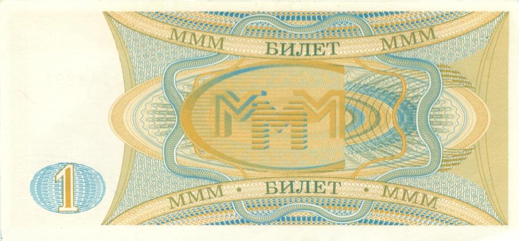 1 билет «МММ» (Россия)