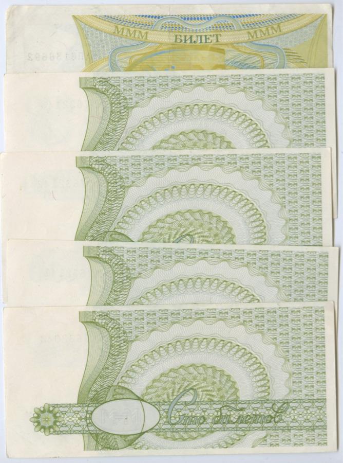 Набор банкнот «МММ» (Россия)