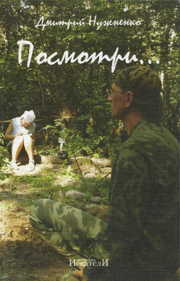 Книга Д. Нужненко «Посмотри…», издательство «Группа «Искатели», Москва, 154 стр. 2011 года (Россия)