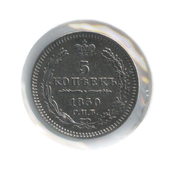 5 копеек (вхолдере) 1850 года СПБ ПА (Российская Империя)