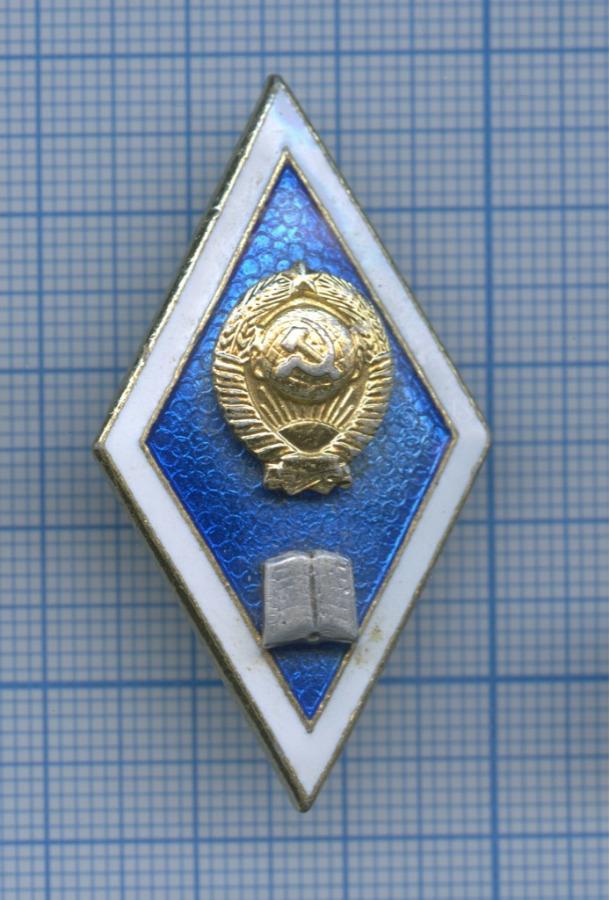 Знак «Обокончании университета» (СССР)